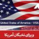 ویزای نخبگان آمریکا