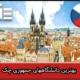 بهترین دانشگاههای جمهوری چک