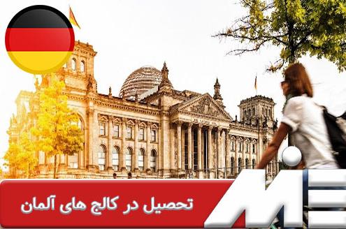 تحصیل در کالج های آلمان