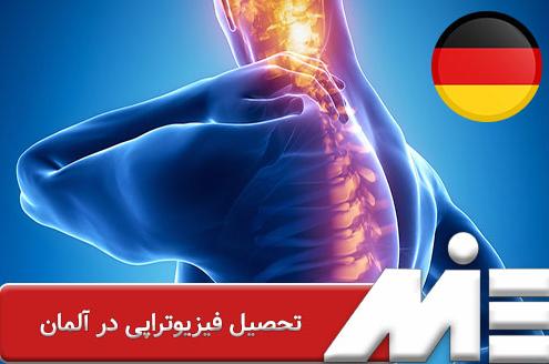 تحصیل فیزیوتراپی در آلمان