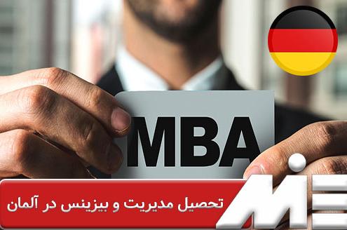 تحصیل مدیریت و بیزینس در آلمان