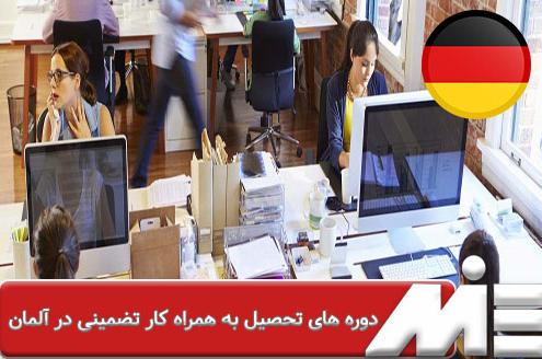 دوره های تحصیل به همراه کار تضمینی در آلمان