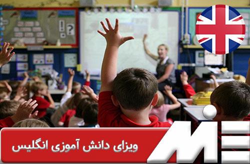 ویزای دانش آموزی انگلیس