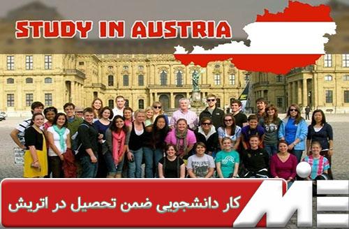 کار دانشجویی ضمن تحصیل در اتریش