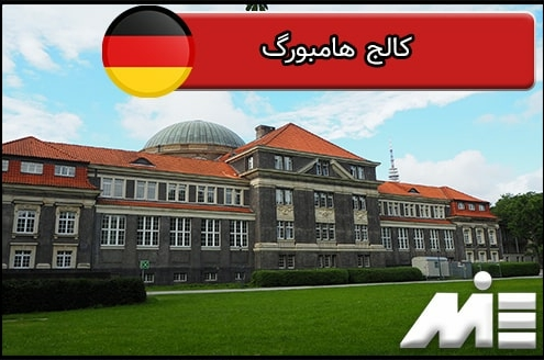 کالج هامبورگ