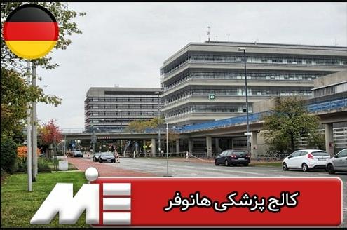 کالج پزشکی هانوفر