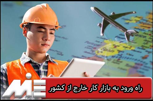 راه ورود به بازار کار خارج از کشور
