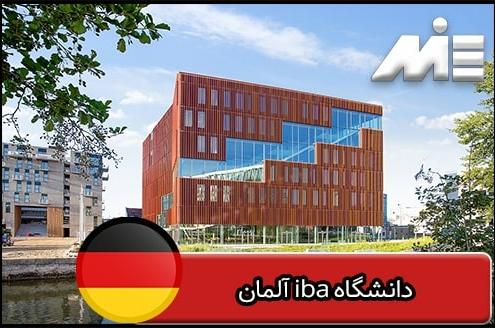 دانشگاه iba آلمان